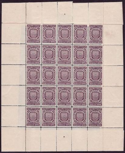 Полный лист земской марки Бахмутского уезда №1