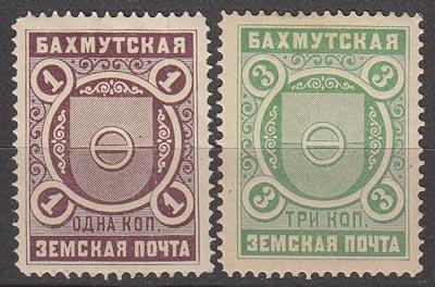 Земские марки Бахмутского уезда №№1-2