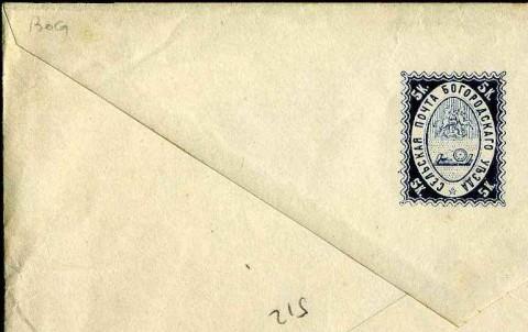 Оплаченный конверт Богородской земской почты