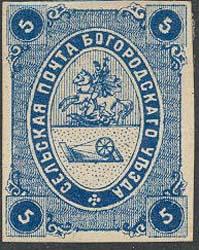 Земская марка Богородского уезда №2