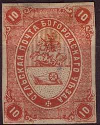 Земская марка Богородского уезда №3