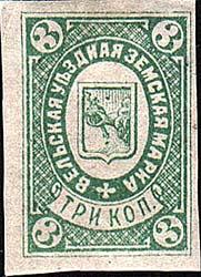 Земские марки Вельского уезда 1886-1891 гг.