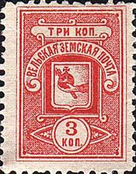 Земская марка Вельского уезда 1893 года.