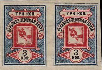 Земские марки Вельского уезда 1895 года.