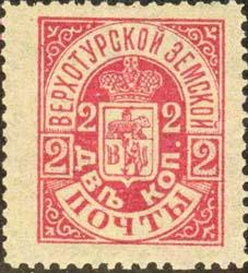 1893. Марка для обычной корреспонденции (№2)