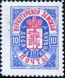 1893. Марка для  заказной корреспонденции (№3)