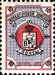 1902. Марка №10