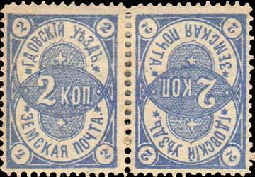 1874 год. Почтовая марка Гдовского уезда №1