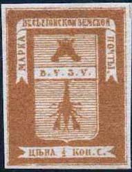 1871 год. Марка первого выпуска Весьегонского уезда.