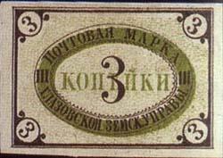 1868 год. Земская марка Глазовского уезда №1