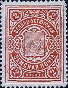Земская марка Великоустюгского уезда