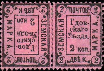1887 год. Почтовая марка Гдовского уезда №7