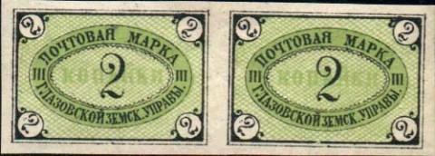1896 год. Марка Глазовской земской почты №8.