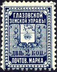 1898 год. Земская марка Глазова №11