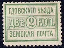 1894 год. Марка Гдовской земской почты №10