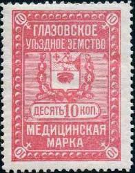Медицинская марка Глазовского уезда