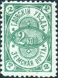 1909 год. Марка Гдовской земской почты №12