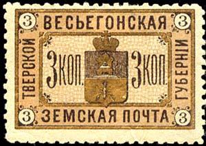 1895 год. Пятый выпуск земских марок.