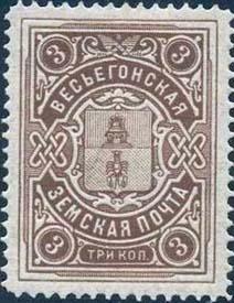 1911 год. Почтовая марка напечатанная в ЭЗГБ.
