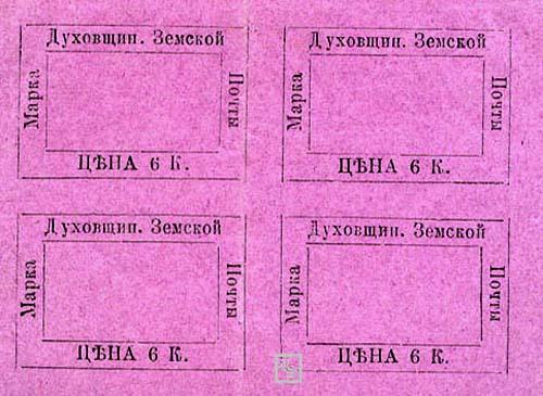 Лист Духовщины №10