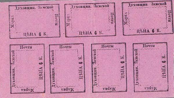Нижняя часть листа Духовщины №12