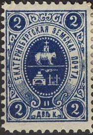 1895. Екатеринбург №1