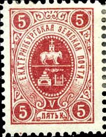 1895. Екатеринбург №2