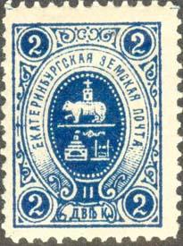1907. Екатеринбург №3