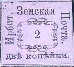 Первая земская почтовая марка Ирбитского уезда