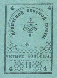 1880. Второй выпуск марок Ирбитской земской почты.