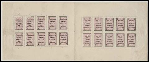Лист марок №8