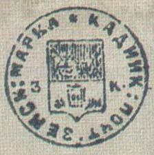 Кадниковская уездная управа изготовляла марки с помощью ручного штемпеля