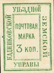 Кадников №5 (1879)
