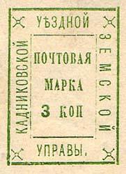 Кадников №6 (1879)