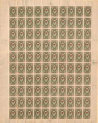 1893. Полный лист Кадникова №10
