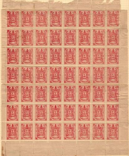 1903. Полный лист №13