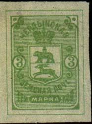 1895. Марка Чердынской почты нового образца