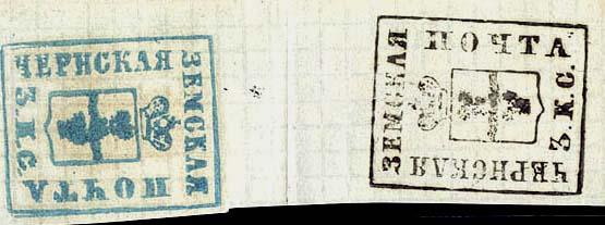 марки Чернского уезда с мастикой разных цветов, с расположением марок ТЕТ-БЕШ