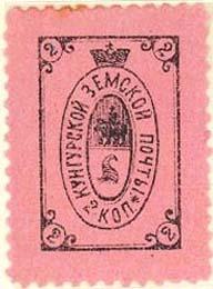 1890. Первый выпуск Кунгурской земской почты.