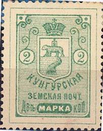 1891. Кунгур №4