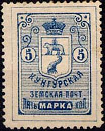 1891. Кунгур №5