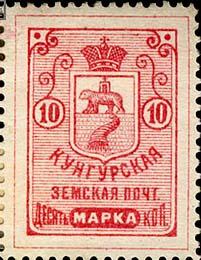 1895. Кунгур №7 (из 1-го выпуска)