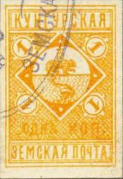 1895. Кунгур №10 (2-й выпуск)