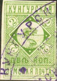 1896. Кунгур №11(из 1-го выпуска)