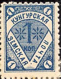 1896. Кунгур №13 (2-й выпуск)