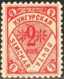 1896. Кунгур №14 (2-й выпуск)