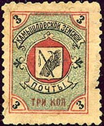 1903-04 гг.  Земская марка Камышлова №2