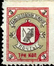 1915-17 гг. Марка №9