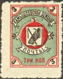 1915-17 гг. Марка №11