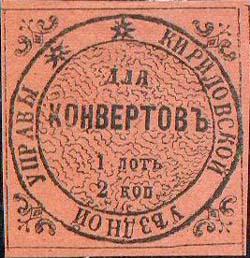 Первая марка Кирилловской земской почты